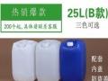 各类化工塑料桶、包装桶厂家批发