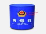 福建防爆罐防爆毯生产厂家 地铁车站使用的防爆罐