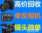 杭州佳能相机上门回收上门抵押索尼相机尼康相机上门回收