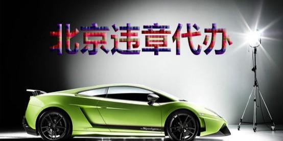 北京专业代办汽车异地年检委托书
