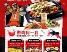 嘻哈鸡火锅加盟/升级版鸡公煲黄焖鸡加盟/特色鸡餐厅