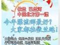 大庆-依兰 巴兰河-北国第一漂 东山大佛 两日游
