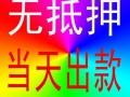 常州溧阳空放无抵押贷款,个人小额贷款 !
