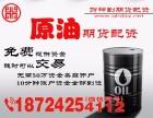国内原油期货配资-期货开户4000元交易-手续费全网较低