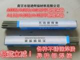 上海东风牌SH A607铬16镍35钼不锈钢焊条