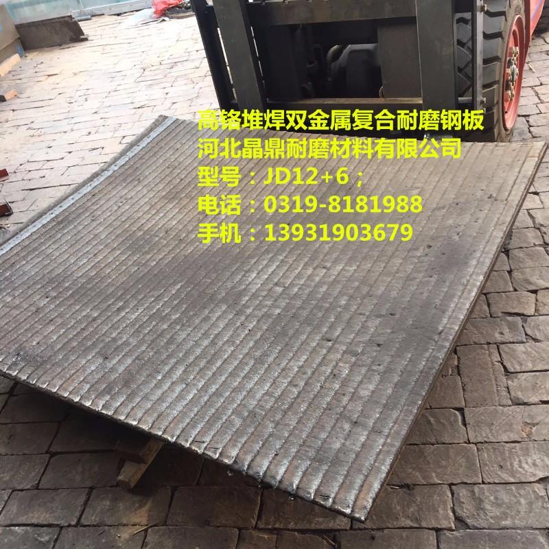 耐磨复合钢板8+8晶鼎碳化铬双金属堆焊超硬