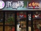 北京胖哥俩肉蟹煲加盟 肉蟹煲加盟榜