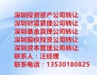 深圳基金销售牌照代办要求p前海私募基金保壳及变更流程