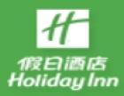 海景假日酒店加盟