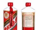 回收茅台股份有限公司各种酒水高价回收盘锦