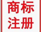 商标注册代理记账公司注册专利版权服务