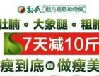 孙氏祖方易筋神奇瘦加盟 7天减10斤