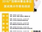 广西柳州事业单位面试高分作答实战班