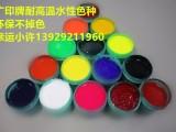 耐迁移色种 着色效果好 耐变温不变色荧光色种