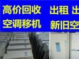 專業出租出售及高價回收各種二手空調、洗衣機、冰箱等二手家電
