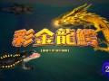 cai彩jin金龙鳄游戏机