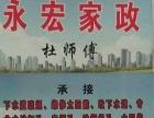 永宏家政服务中心