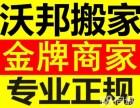 上海哪家搬家公司好,上海哪家搬场公司好