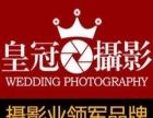 邹城皇冠婚纱摄影
