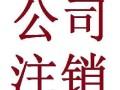 西安莲湖区公司注册哪家好?莲湖区锦丰免费注册公司