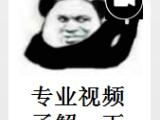 广州立群公司专业视频制作