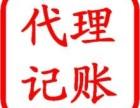 广州代理记账,公司注册,企业变更,申请一般纳税人,纳税申报