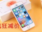 苹果7plus手机分期付款0首付-成都锦江区分期付款
