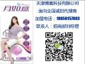 博真优选商城,中国第一新零售,月如意卫生巾诚招代理商