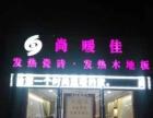 湖南尚暖佳发热瓷砖专业订制地暖生产商