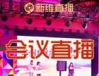 长沙招商会微信直播-新维直播长沙招商会微信直播公司