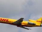 保定DHL国际快递保定DHL国际货运 特价优惠