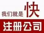 贵阳专业公司注册,代理记账