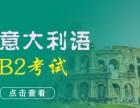 上海意大利语专业培训班 助力你的证书之路