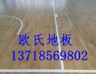 南京浦口运动木地板体育运动木地板实木运动地板厂家直销运动地板