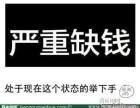 江苏扬州 急用钱无抵押贷款 十分钟下款