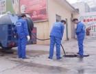 北京专业化粪池清理,抽粪,高压清洗管道 价格合理