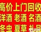 邢台回收贵州茅台酒五粮液剑南春国窖