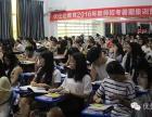 2016年福建省教师招考培训班
