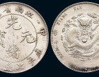 古钱币私人收购古玩古董