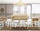 佛山专业欧式沙发租赁,吐司沙发租赁,沙发条租赁 欢迎订购
