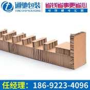 岳阳专业蜂窝纸箱推荐_巴南蜂窝纸箱