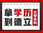 深圳龙岗中心城成人高考报名培训 大专本科研究生学历提升