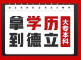 深圳坂田成人大专本科学历提升报名
