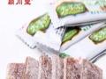 大姜军休闲食品加盟火爆招商中!