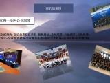 北京及全国会议会展服务及及印刷制作