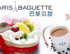 上海巴黎贝甜加盟费多少 巴黎贝甜加盟怎么样