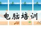 宝山顾村电脑设计培训学校/平面设计师速成班开班