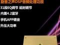 电脑手机调音DSP音效处理功放东莞厂家招商