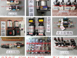 柯士美超负荷泵维修,东永源批发固安力冲床气泵OLP12SB-