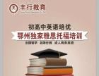 鄂州市丰行教育 出国留学,雅思托福培训,初高中,成人英语!
